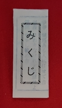 omikuji1186.jpg