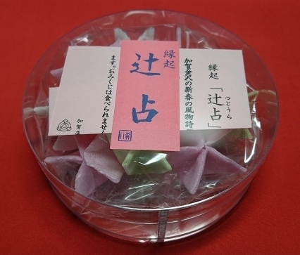 omikuji1199.jpg