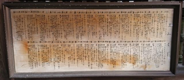 omikuji1272.jpg
