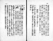 omikuji1529.jpg