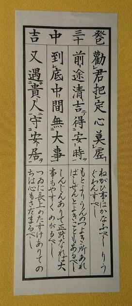 omikuji1543.jpg