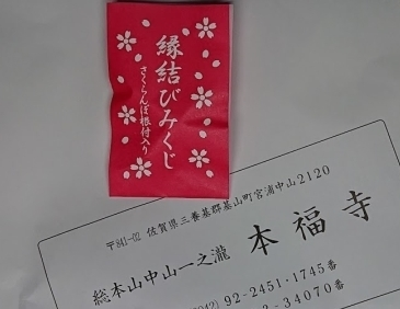 omikuji1774.jpg