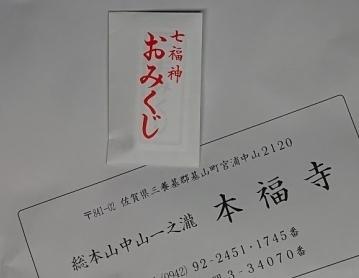 omikuji1776.jpg