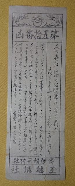 omikuji2019.jpg
