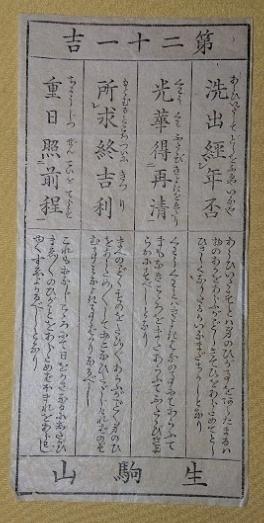 omikuji2039.jpg