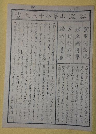 omikuji2041.jpg
