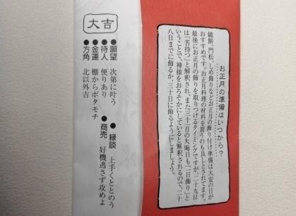 omikuji2091.jpg