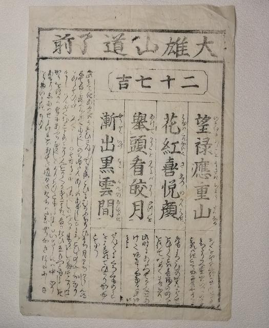 omikuji2094.jpg
