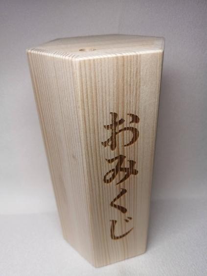 omikuji2097.jpg