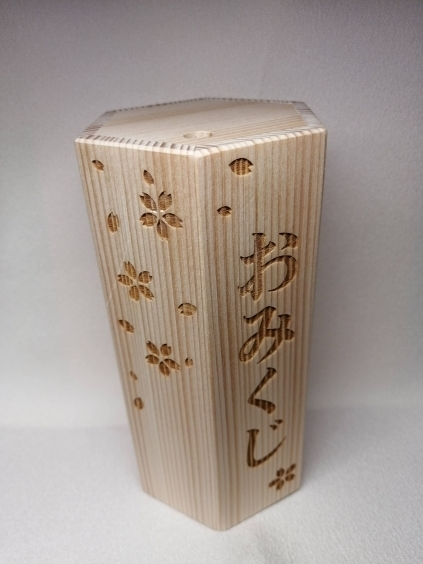 omikuji2098.jpg