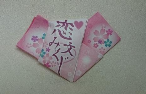 omikuji2125.jpg