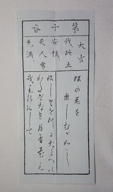 omikuji2130.jpg