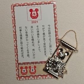omikuji2156.jpg