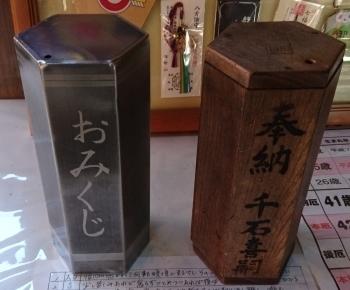 omikuji387.jpg