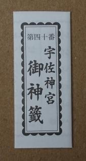 omikuji880.jpg